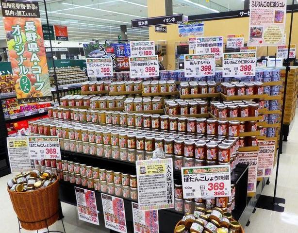 長野県A・コープオリジナル商品!焼き立てパンと一緒にどうぞ